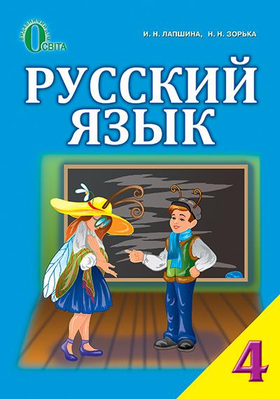 """Купить книгу """"Русский язык. 4 класс"""""""