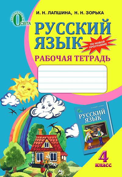 """Купить книгу """"Русский язык. Рабочая тетрадь. 4 класс"""""""