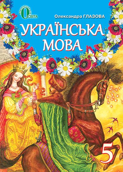 """Купить книгу """"Українська мова. 5 клас"""""""