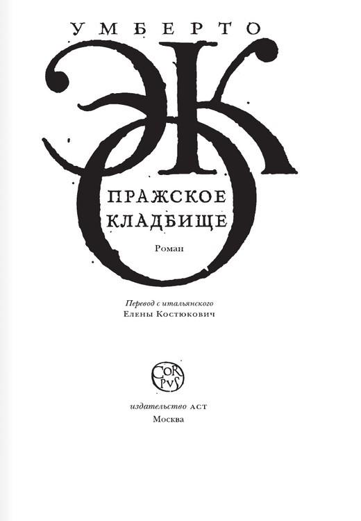 """Купить книгу """"Пражское кладбище"""""""