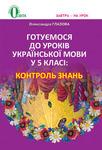 Готуємося до уроків з української мови у 5 класі: контроль знань