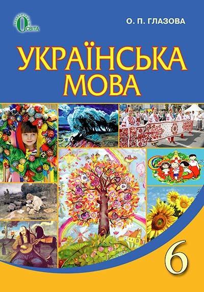 """Купить книгу """"Українська мова. 6 клас"""""""