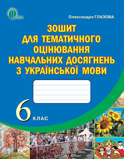 Зошит для тематичного оцінювання навчальних досягнень з української мови. 6 клас - купить и читать книгу