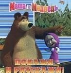 Покажи и расскажи. Маша и Медведь