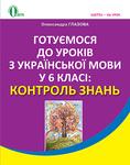 Готуємося до уроків з української мови в 6 класі: контроль знань - купить и читать книгу