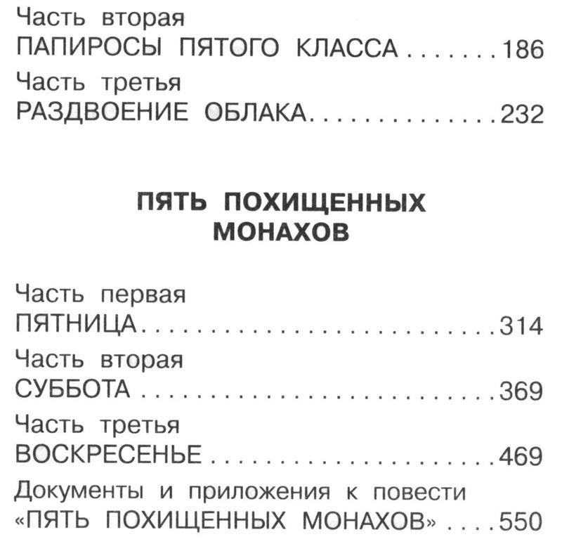 """Купить книгу """"Приключения Васи Куролесова. Все истории в одной книге"""""""