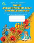 Зошит для контрольних робіт з української мови. 6 клас - купить и читать книгу