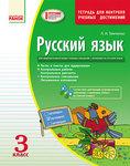 Русский язык. 3 класс. Тетрадь для контроля учебных достижений