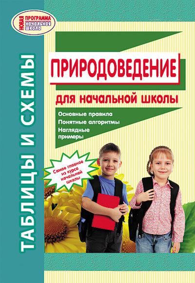 """Купить книгу """"Природоведение. Таблицы и схемы для начальной школы"""""""