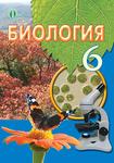 Биология. 6 класс - купити і читати книгу