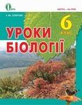 Уроки біології. 6 клас