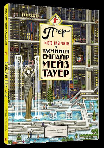 """Купить книгу """"П'єр і місто лабіринтів. Таємниця Емпайр Мейз Тауер"""""""