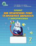 Зошит для практичних робіт та проектної діяльності з інформатики. 7 клас - купить и читать книгу