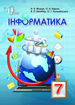 Інформатика. 7 клас - купить и читать книгу