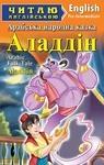 Аладдін / Alladin - купить и читать книгу