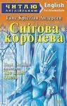 Снігова королева / The Snow Queen - купить и читать книгу