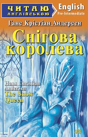 "Купить книгу ""Снігова королева / The Snow Queen"""