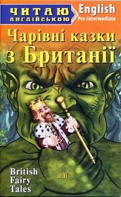 """Купить книгу """"Чарівні казки з Британії / British Fairy Tales"""""""