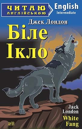 "Купить книгу ""Біле Ікло / White Fang"""