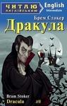 Дракула / Dracula - купить и читать книгу