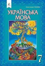 Українська мова. 7 клас - купити і читати книгу