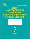 Зошит для тематичного оцінювання навчальних досягнень з української мови. 7 клас