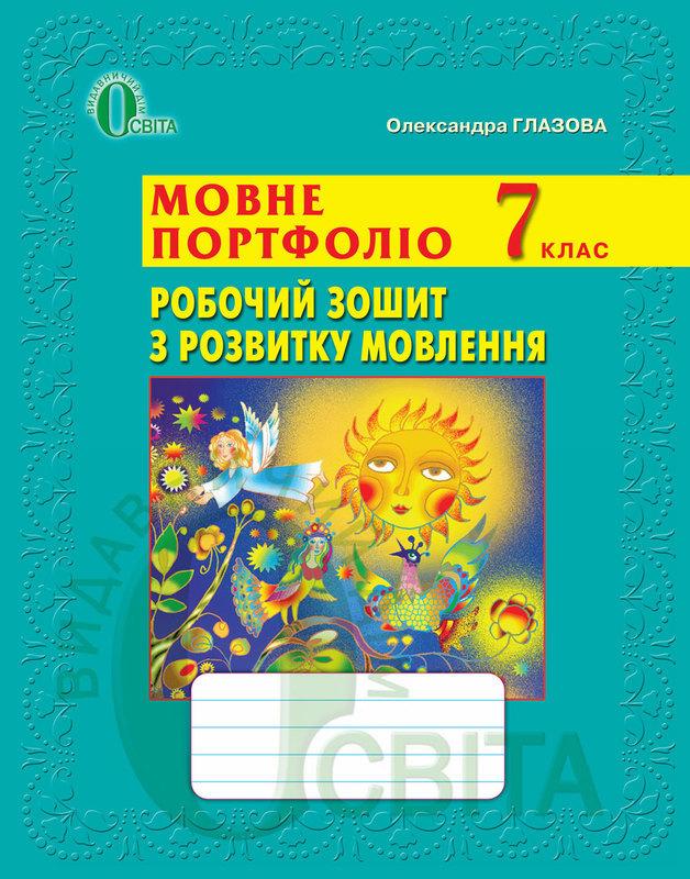 Мовне портфоліо. Робочий зошит з розвитку мовлення. 7 клас - купить и читать книгу