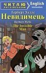 Невидимець / The Invisible Man - купить и читать книгу