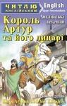 Король Артур та його лицарі / King Arthur and His Knights - купить и читать книгу
