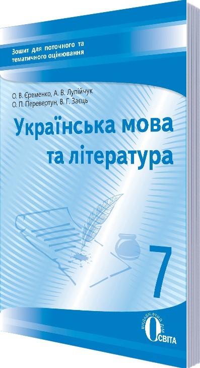 """Купить книгу """"Українська мова та література. Зошит для поточного та тематичного оцінювання. 7 клас"""""""