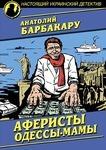 Аферисты Одессы-мамы - купить и читать книгу