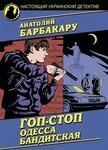Гоп-стоп. Одесса бандитская - купить и читать книгу
