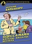 Одесса-мама. Каталы, кидалы, шулера - купить и читать книгу