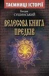 Велесова книга предків