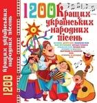 1200 кращих українських народних пісень - купить и читать книгу