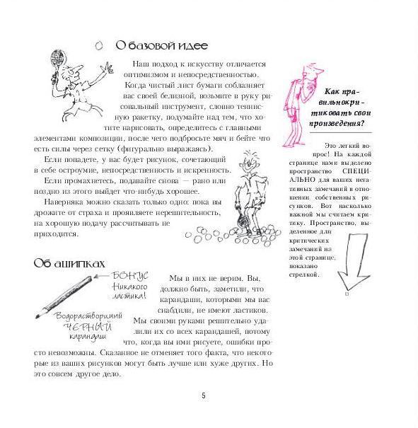 Рисование для тех, кто не открыл в себе художника. Скетчбук с подсказками - купить и читать книгу