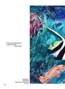 """Купить книгу """"Цвет в изобразительном искусстве"""""""