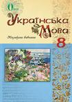 Українська мова. Поглиблене вивчення. 8 клас