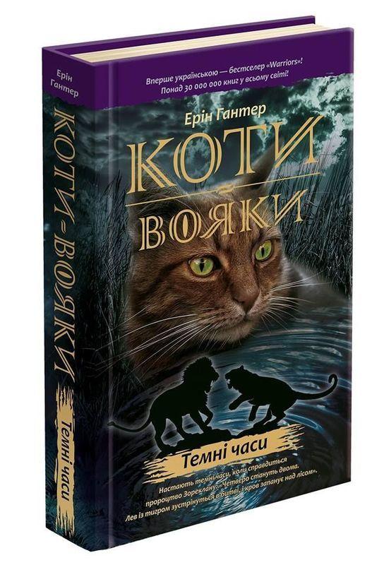 """Купить книгу """"Коти-вояки. Книга 6. Темні часи"""""""