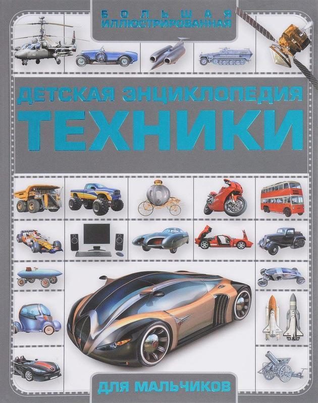 Детская энциклопедия техники - купить и читать книгу