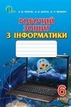 Робочий зошит з інформатики. 6 клас - купить и читать книгу