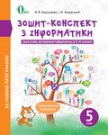 Зошит-конспект з інформатики (для учнів, які вивчали інформатику в 2-4 класах). 5 клас - купить и читать книгу
