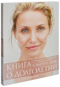 """Купить книгу """"Книга о долголетии"""""""