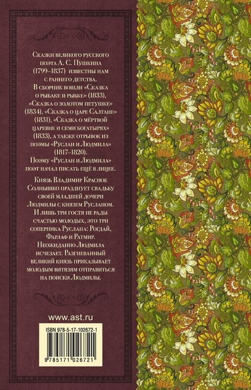 """Купить книгу """"Сказки. Руслан и Людмила"""""""