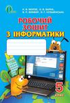 Робочий зошит з інформатики. 5 клас - купити і читати книгу