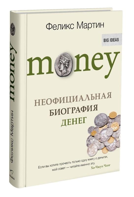 """Купить книгу """"Money. Неофициальная биография денег"""""""