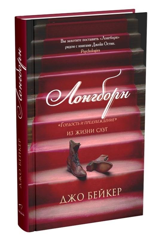 """Купить книгу """"Лонгборн. """"Гордость и предубеждение"""". Из жизни слуг"""""""