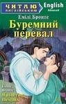 Буремний перевал / Wuthering Heights - купить и читать книгу