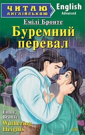 """Купить книгу """"Буремний перевал / Wuthering Heights"""""""
