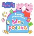 Свинка Пеппа. Моя родина